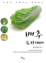도서 이미지 - 배추 유기재배