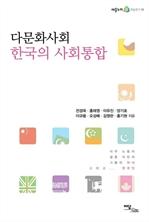 도서 이미지 - 다문화사회 한국의 사회통합