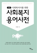도서 이미지 - 사회복지사를 위한 사회복지 용어사전 (개정판)