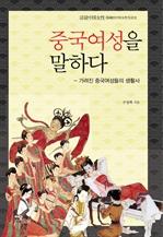 도서 이미지 - 중국여성을 말하다 - 가려진 중국여성들의 생활사