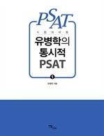도서 이미지 - 유병학의 통시적 PSAT 1