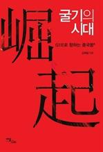 도서 이미지 - 굴기의 시대 - G1으로 향하는 중국몽