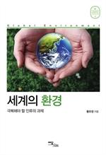 도서 이미지 - 세계의 환경 - 극복해야 할 인류의 과제