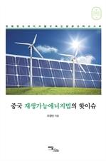도서 이미지 - 중국 재생가능에너지법의 핫이슈