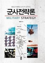 도서 이미지 - 군사전략론