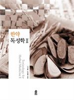 도서 이미지 - 한약독성학 Ⅱ