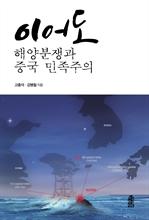 도서 이미지 - 이어도 해양분쟁과 중국 민족주의