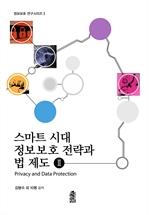 도서 이미지 - 스마트 시대 정보보호 전략과 법 제도 Ⅱ - Privacy and Data Protection