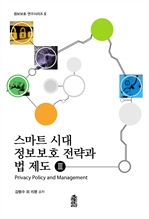 도서 이미지 - 스마트 시대 정보보호 전략과 법 제도 Ⅲ - Privacy policy & Management