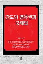 도서 이미지 - 간도의 영유권과 국제법