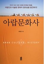 도서 이미지 - 아랍문화사