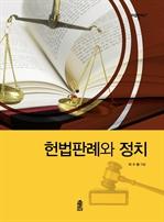 도서 이미지 - 헌법판례와 정치