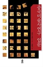 도서 이미지 - 중국미술사연구 입문