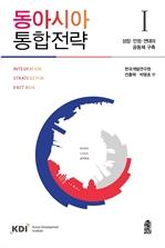 도서 이미지 - 동아시아 통합전략 1
