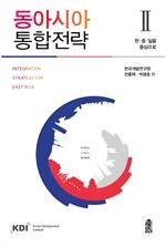 도서 이미지 - 동아시아 통합전략 2