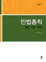 도서 이미지 - 민법총칙 - 조문ㆍ이론ㆍ판례