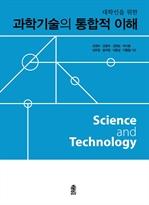 도서 이미지 - 과학기술의 통합적 이해