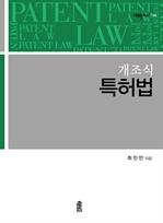 도서 이미지 - 특허법 (개조식)