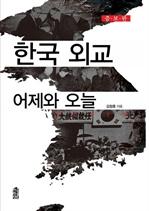 도서 이미지 - 한국 외교 어제와 오늘 (증보판)