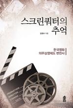 도서 이미지 - 스크린쿼터의 추억 - 한국영화 의무상영제도 변천사