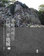 도서 이미지 - 동아시아의 산성과 평지성 2