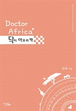 도서 이미지 - 닥터 아프리카