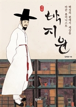 도서 이미지 - 연암 박지원