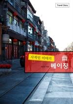 도서 이미지 - 베이징 - 사적인 이야기