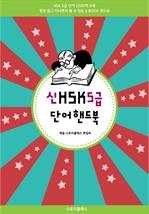 도서 이미지 - 신HSK 5급 단어 핸드북