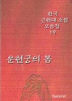 도서 이미지 - 한국 근현대 소설 모음집 19 - 운현궁의 봄 (체험판)