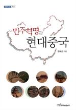 도서 이미지 - 민주혁명과 현대중국