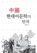 도서 이미지 - 중국 현대어문학의 탐색