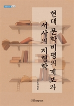 도서 이미지 - 현대 문학비평의 계보와 서사의 지형학