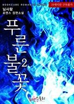 도서 이미지 - 푸른 불꽃