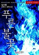 도서 이미지 - [합본] 푸른 불꽃 (전2권/완결)