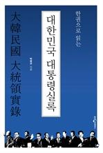 도서 이미지 - 한권으로 읽는 대한민국 대통령실록