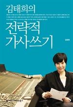 도서 이미지 - 김태희의 전략적 가사쓰기