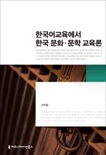 도서 이미지 - 한국어교육에서 한국 문화ㆍ문학 교육론