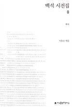 도서 이미지 - 〈청소년을 위한 한국 시〉 백석 시전집