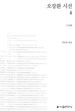 도서 이미지 - 오장환 시선 (초판본)