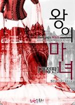 도서 이미지 - [합본] 왕의 마녀 (개정판) (전2권/완결)