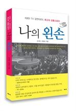 도서 이미지 - 나의 왼손 - KBS TV 강연 100℃ 최고의 감동스토리
