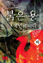 도서 이미지 - 붉은 용 - 예언의 시작