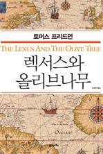 도서 이미지 - 렉서스와 올리브나무