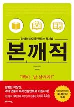 도서 이미지 - 인생의 차이를 만드는 독서법 본깨적