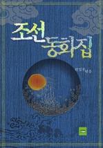 도서 이미지 - 조선 동화집
