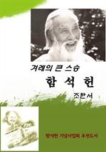 도서 이미지 - 겨레의 큰 스승 함석헌