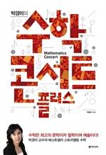 도서 이미지 - 박경미의 수학콘서트 플러스