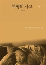 도서 이미지 - 여행의 사고 셋 : 사상의 흔적을 좇다 중국 일본