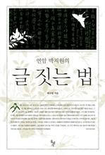 도서 이미지 - 연암 박지원의 글 짓는 법